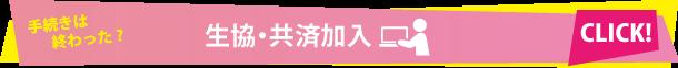 手続きは終わった? 生協・共済加入 CLICK!